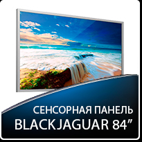 Сенсорная панель BlackJaguar 84 ultra HD Moultitouch
